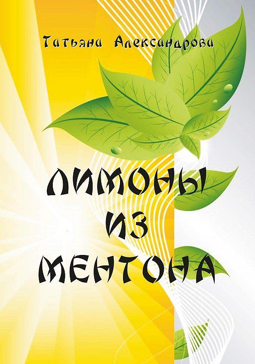 """""""Лимоны из Ментона"""" - тонкие истории о движениях души"""